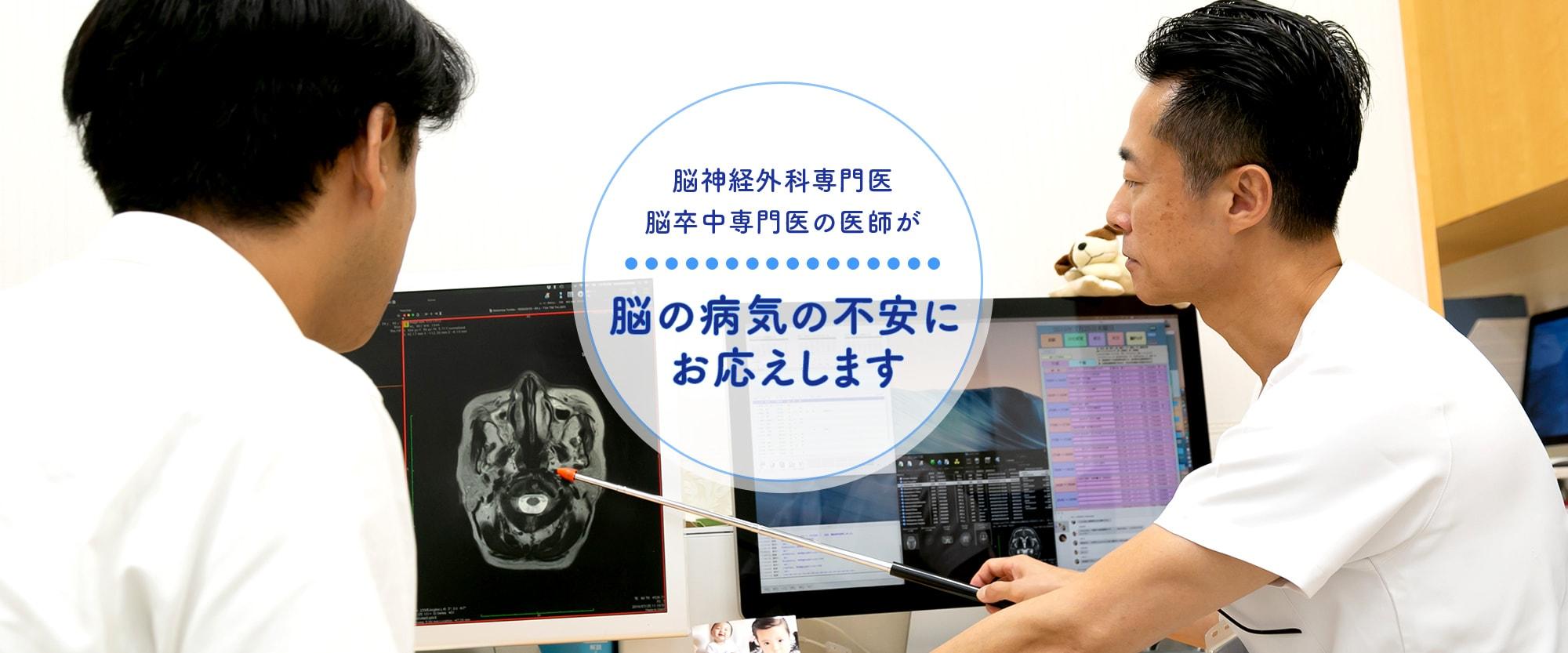 脳神経外科専門脳卒中専門医の医師が脳の病気の不安にお答えします